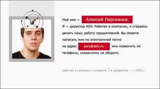 Лицо компании от ADV